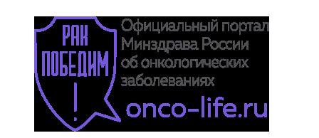 портал Министерства здравоохранения Российской Федерации об онкологических заболеваниях, их факторах риска, профилактике, диагностике и лечении.